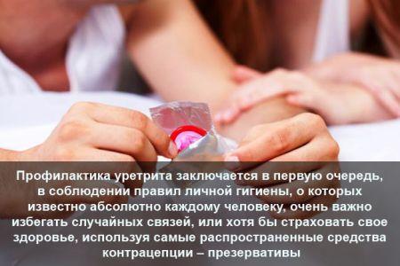 профилактика уретрита у женщин