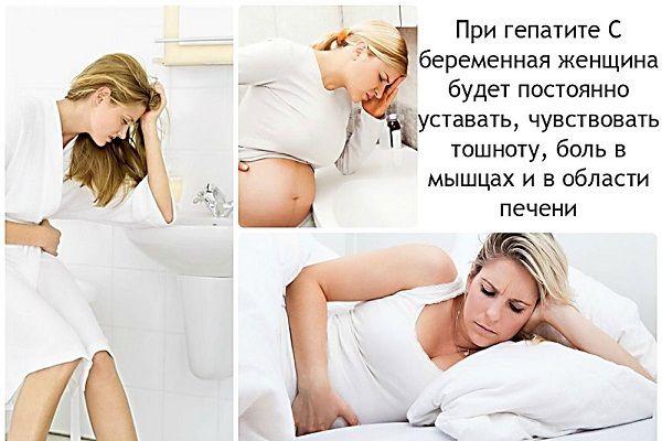 У кого как протекала беременность с гепатитом с