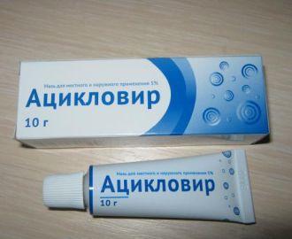 Препарат Ацикловир от вируса герпеса