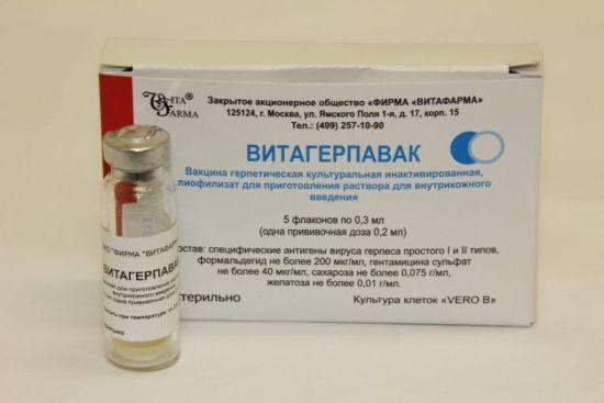 Витагерпавак вакцина от простого герпеса 1 и 2 типов