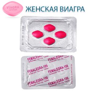 Медицинские препараты для женского оргазма