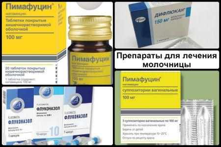 эффективное лечение кандидоза влагалища