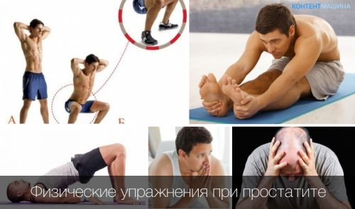 физические упражнения в профилактике простатита
