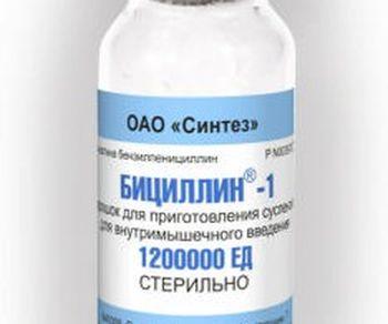 Схема лечения сифилиса бициллином 5
